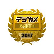 デジカメ Watch アワード 2017