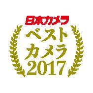 日本カメラ ベストカメラ 2017